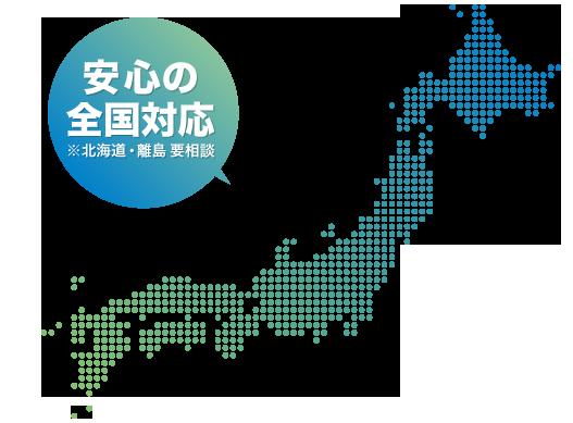 安心の全国対応※北海道・離島 要相談