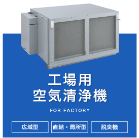 工場用空気清浄機