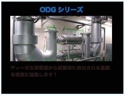ODGシリーズ ディーゼル発電機から起動時に排出される黒煙を確実に捕集します!
