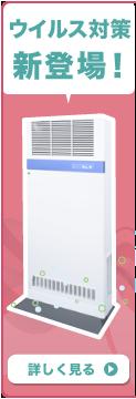 ウイルス対策仕様の業務用空気清浄機UP2010特設サイト