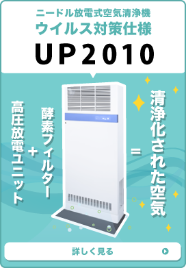 ニードル放電式空気清浄機ウイルス対策仕様UP2010