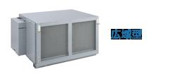 工場用空気清浄機 広域型