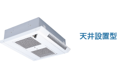 業務用空気清浄機 天井設置型