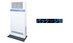 業務用空気清浄機 パッケージ型