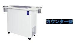 業務用空気清浄機 カウンター型