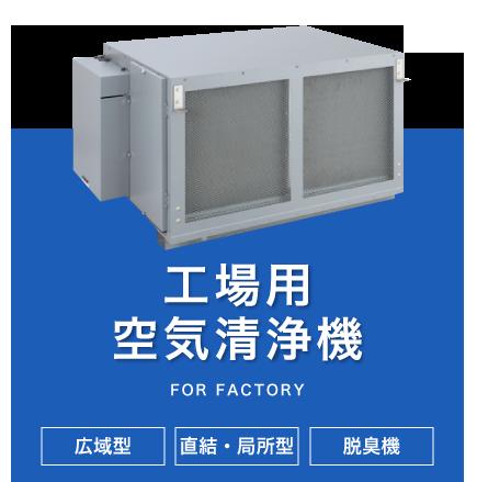 工場用空気清浄機の広域型、局所・直結型、脱臭機をご紹介