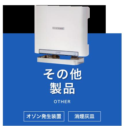 その他製品のオゾン発生装置、消煙灰皿などのご紹介